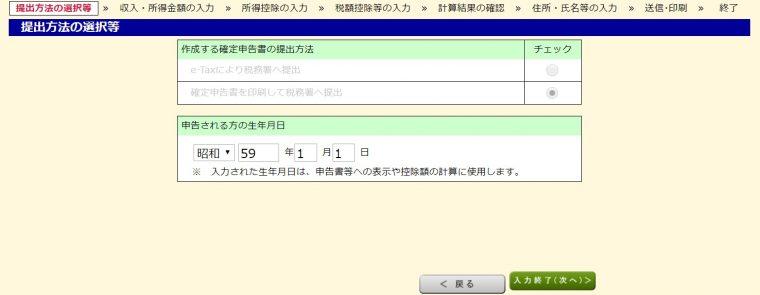 確定申告書作成コーナーで生年月日を入力する画面