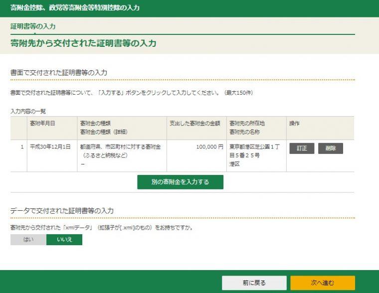 確定申告書作成コーナーで入力した寄付内容の詳細を確認する画面