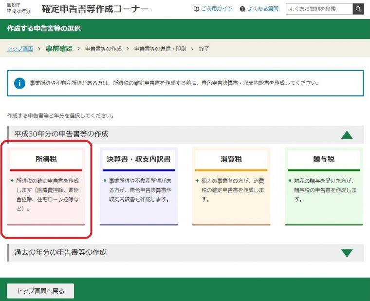 確定申告書作成コーナーで作成する申告書の種類を選ぶ画面