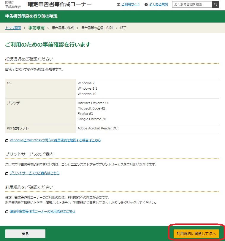 確定申告書作成コーナーで利用のための事前確認を行う画面