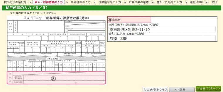 確定申告書作成コーナーで給与所得者の情報を入力する画面