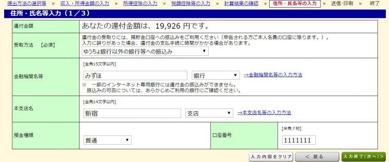 確定申告書作成コーナーで所得税の還付を受け取る方法を選択する画面