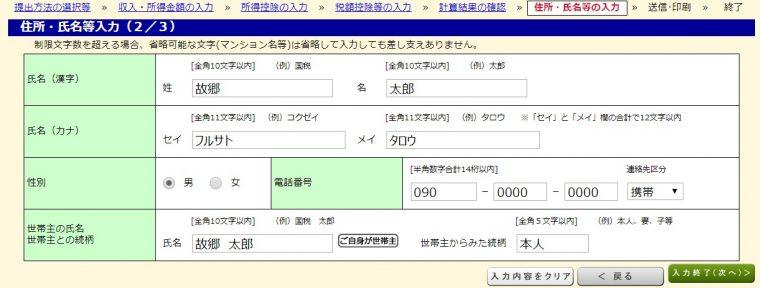 確定申告書作成コーナーで申請者の情報を入力する画面