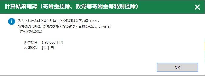 確定申告書作成コーナーで控除額の計算結果を確認する画面