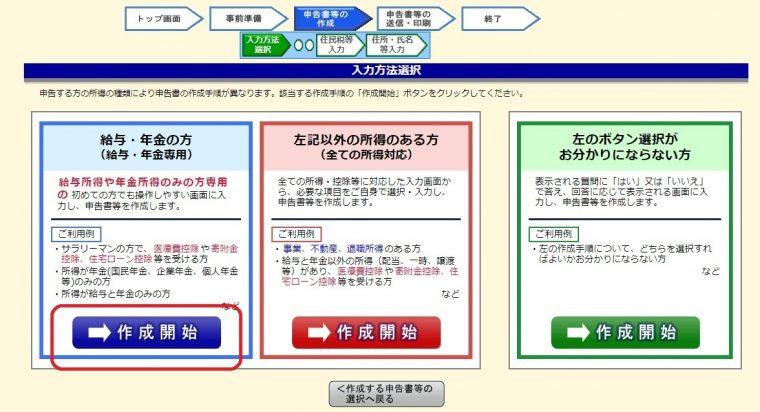 確定申告書作成コーナーで所得の種類を選ぶ画面