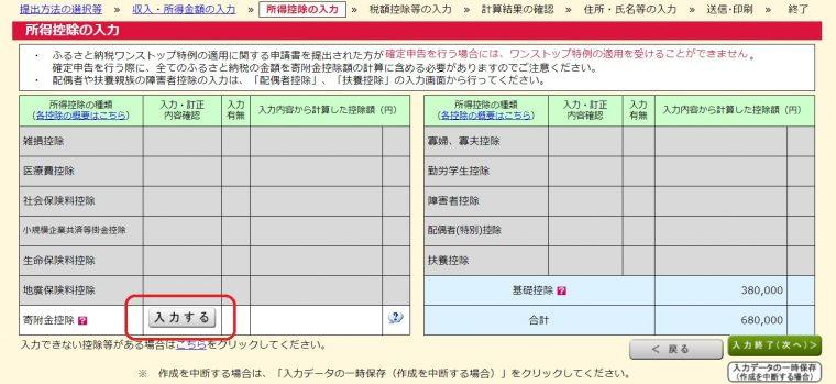 確定申告書作成コーナーで所得控除の種類を選択する画面