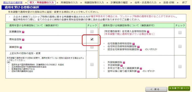 確定申告書作成コーナーで適用を受ける控除の種類を入力する画面