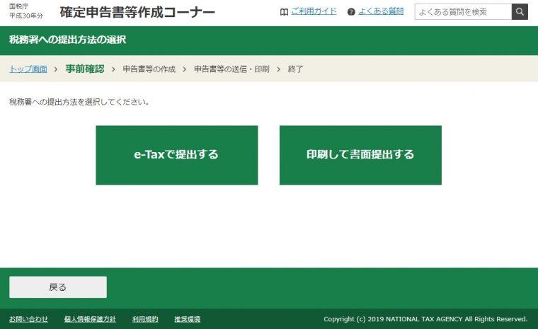 確定申告書作成コーナーで税務署への提出方法を選択する画面