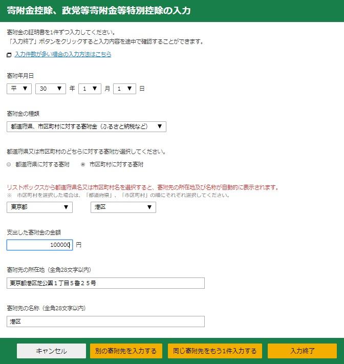 確定申告書作成コーナーで寄付内容の詳細を選択する画面