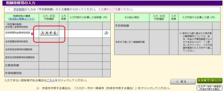 確定申告書作成コーナーで税額控除の種類を選択する画面
