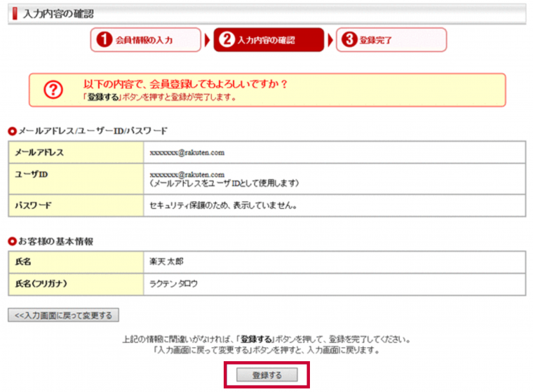 楽天会員登録の入力内容確認ページ
