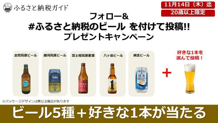ふるさと納税で人気のビール