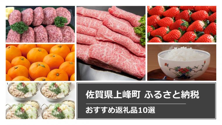 佐賀県上峰町のふるさと納税 おすすめ返礼品10選|特集記事一覧