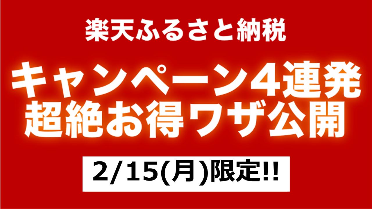 2月15日は楽天ふるさと納税で「4つのお得なキャンペーン」が重なる特別 ...